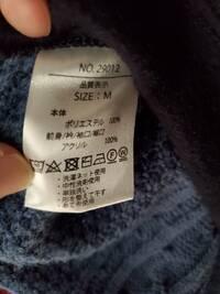 この服の洗濯物表記は洗濯機で回せますか?