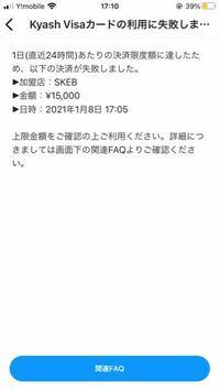 skebで15000円のイラストを依頼したのですが、kyashでの支払いが本人確認未完了だと1日5000円までしか使えないらしく、決済に失敗しましたと通知が届きました。 skebの方はリクエストを送信しましたとメールがきていて、この場合どうなるんでしょうか?残高は減ってないです。 skebを利用するのが初めてなので不安です…。