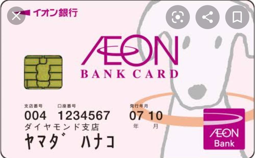 イオン銀行キャッシュカードでの取引について 先日お金をイオン銀行のATM(コンビニの)に預けました。 そこでお金が必要になったので同じATMで引き出そうとしたところ、このカードはご利用できませんと出て引き出しができませんでした。カードは画像のようなイオン銀行キャッシュカードしか持っていないです。どうすれば引き出しが出来ますか?