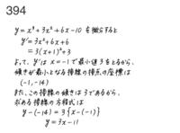 微分、接線の方程式の質問です    「曲線 y=x³+3x²+6x-10 上の点における接線のうち、傾きが最小となるものの方程式を求めよ。」 という問題です。 解答は下の画像のようになるのですが(お借りしました)、接点...