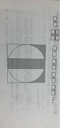 半径2の円に外接する正方形と、長辺の長さがよんで短辺の長さが4sin15度である長方形で出来る図のような左右対称の図について塗りつぶしている部分の面積はいくつかという問題です。 sin15度は√6-√2/4です。 どなたかわかる方よろしくお願いします。