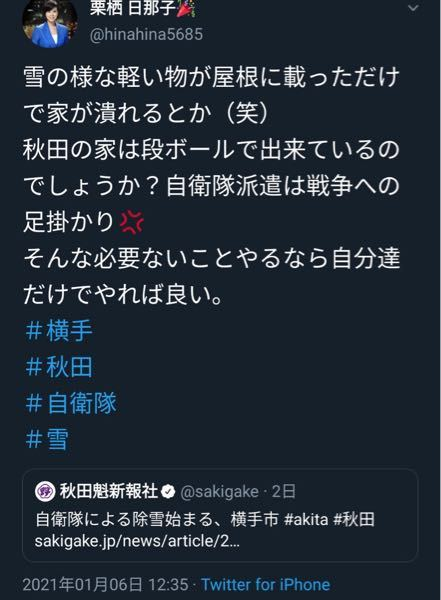 栗須という人は 秋田を卑下していますか?