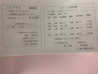 簿記3級  10月3日にICカード現金をチャージしたさいに以下の領収書を受け取り、仮払金勘定で処理していたが、本日(10月17日)、 ICカード利用明細書が提出され、電車賃として使用した報告を受けたので、旅費交...