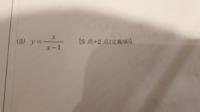 この関数の逆関数の求め方を教えてください。 出来れば定義域も。