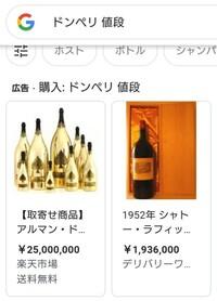 ワインに詳しい方に質問。 一本何十万~何百万円もするワインって、本当にそれだけ美味しいんですか?? それこそ、一口でほっぺた転げ落ちるレベルですか??  私もワイン大っ好きで毎日飲むのですが、毎日飲むだけにお金が大変なので、一本500円前後のアルパカで満足してます(笑)。