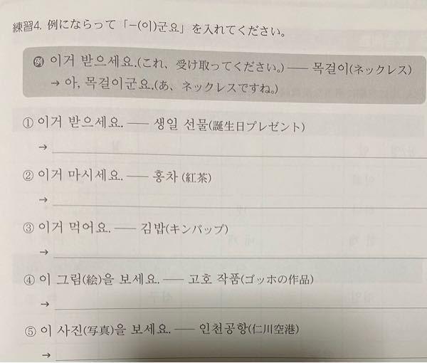 練習4の1から5の答えを教えてください。 よろしくお願いします。