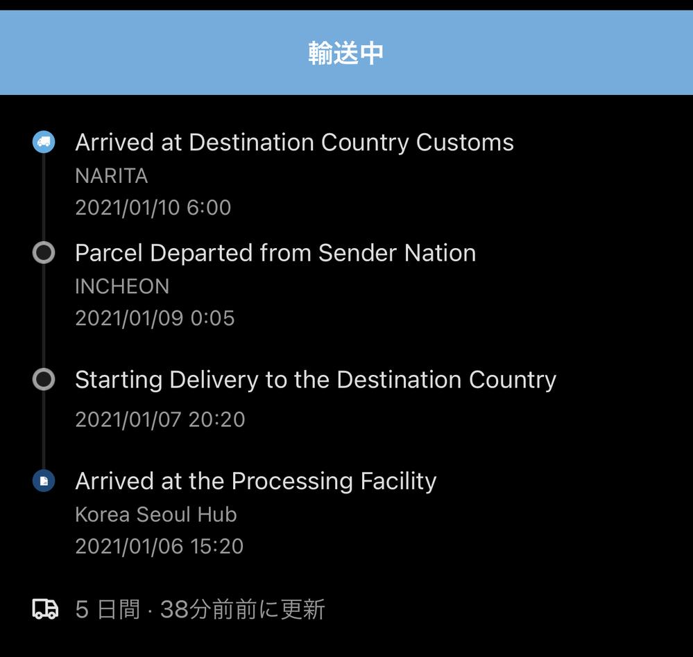 去年の年末にqoo10で荷物を頼んだのですが、いま追跡するとこんな状況です。いつ届くのでしょうか?