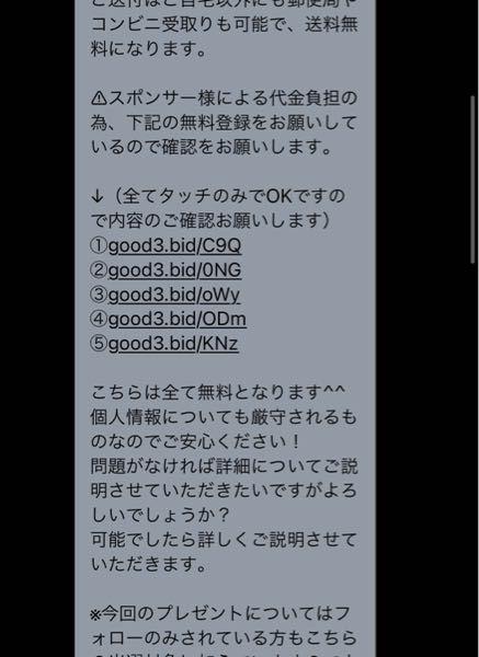 BTSソンムル企画で、1つURLを登録してしまったのですが、個人情報漏れたと思いますか?ちなみにLINEで登録しました。