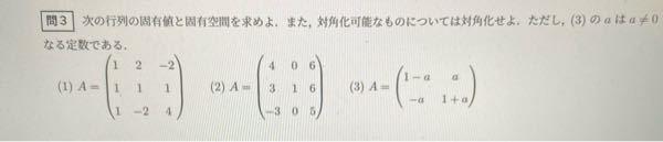 線形代数学の問題なのですが、どなたかこの問題のやり方を詳しく教えていただけないでしょうか? 固有値は分かるのですが固有空間の出し方とその際の行基本変形がよくわかりません。