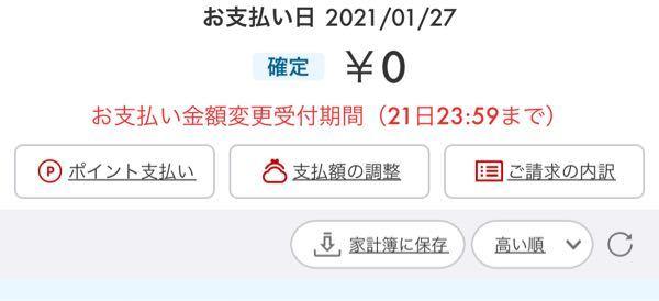 (写真あり)楽天カードのアプリについて 楽天カードのアプリで、今月の支払額を確認したところ、各店舗や、ネットでの細かい明細は出ているのに、1番上の合計金額が0円のままでした。 12日なので確定金...