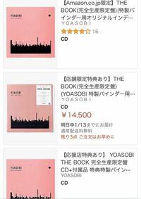 YOASOBIのTHE BOOKについて Amazonで検索したところ3種類出てきましたがそれぞれ何が違いますか? また他に種類はありますか?