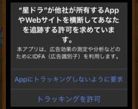 (至急) ゲームのお知らせですが、 以下の意味を教えて下さい。 何度も読みましたが全く分かりません。 どちらに設定したらいいのでしょうか?  「iOS 14」および「iPadOS 14」以上をご利用のお客様におきまして、2021年1月15日(金) メンテナンス終了後より、初回起動時に一度、IDFA(広告識別子)の同意を求めるポップアップが表示されるようになります。  星ドラが他...