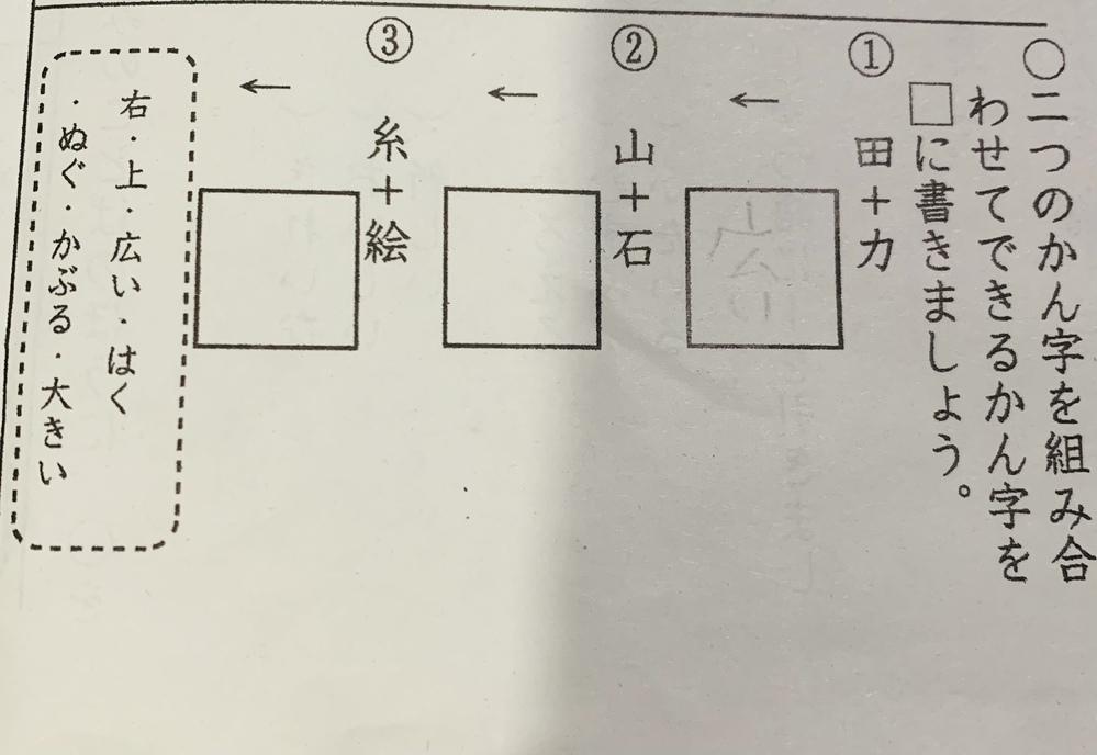 小学2年生の漢字の宿題です。 子供が悩んでいたので見てみましたが、さっぱり分かりません。 問題文の通りの意味なら上の矢印や左の枠内の単語は不要ですし、それらに意味があるなら問題文がおかしいと思...