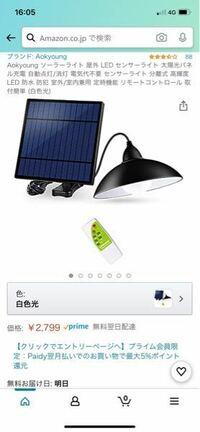 このようなソーラーライトなんですが、オン、オフの機能がありません。 私には必要で途中にスイッチでオンオフできるように加工できますか?  もしくははじめからついている商品はありますか?  よろしくお願いし...