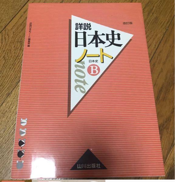 山川出版の日本史ノートBについての質問です。 『諸説日本史ノートB(スタンダード・チャレンジレベル)』についてなんですが、オレンジ色のものとピンク色のものは何が違うのでしょうか? どちらを買えば...