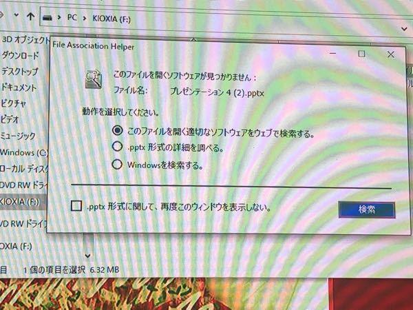 学校のパソコンでPowerPointを使ってプレゼンをします。オンライン版のOfficeのPowerPointで資料を作りUSBに保存しました。ですが、保存したものをダブルクリックするとこのよう...