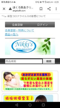 ニッキーモールアウトクリームを下のサイトで買おうと思っているのですが、どうにもサイトが怪しさ満点で会員登録する気になれません。 このサイトで大丈夫でしょうか?