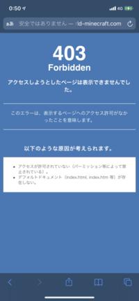 マイクラの配布マップを入れたくて 『日本マイクラ総合サイト』を開こうとしたら、何故か開けなくなっていました。 どうゆう事か教えてくださいm(*_ _)m