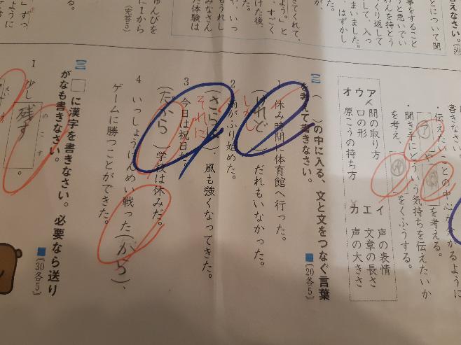 小4のテストです。 問題の文章から読み解く問題では ありません。 けれど ❌ しかし ⭕ の違いがわかりません。 わかる方教えてください。