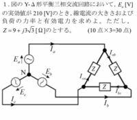電気回路のYΔ形平衡三相交流回路についての問題です。教科書もなく、全然分かりません。わかる方いらっしゃいましたら途中式も含め教えて欲しいです。よろしくお願いします!