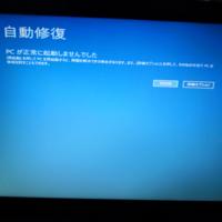 Windows10の20H2 をインストールし(そちらについては問題なくインストールできました。)、その後更新プログラムを行うと必ずブルースクリーンになってしまいます。 VAIOのノートパソコンを使用しています。型式は...