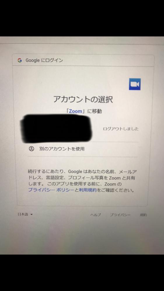 Zoomのgoogleログインについてです。 Zoomのログインの際に、一度googleのアカウントでログインしてしまい、写真のようにアカウントの選択の際に表示されるのを消去したいです。 調べ...