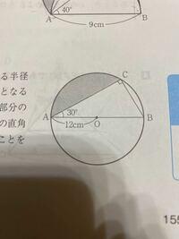数学の問題集の答えに納得がいかないです。 問題は写真の黒く色がついた部分を求める問題です。 答えは扇形AOCから三角形AOCの面積を引いて答えを出しています。もちろんそれで求められます。 しかし私の考えでは、初めに半径12cmの円の面積の半分を求めて、それから扇形ABCの面積を引くやりかたをしました。それだと答えが違ってしまうのでどこか間違っているのでしょうか??回答お願いします。