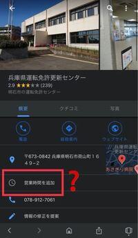 兵庫県 明石運転免許証更新センターの営業時間についてです。 ググって調べましたがどこにも記載されておらず、土曜日や日曜日もやxちているのか知りたいです。 どなたか教えてください、宜しくお願いします