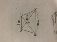 この問題の解き方教えてください!!  AD平行BCである台形ABCDがあり、ACとBDの交点をPとする。AD=6cm BC=AC=10cmであるときPCの長さを求めなさい。