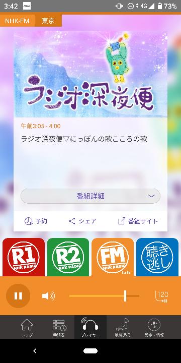 NHKの「ラジオ深夜便」いい加減マンネリ化しちゃってませんか?