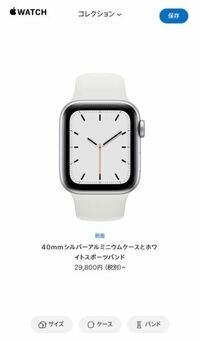Apple Watchを購入予定なのですが、このページで好きなようにカスタマイズして保存、注文したら値段は変わらずカスタマイズした通りのものが届くということでしょうか? また、Apple Storeで直接買うとなると、カ...