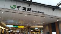 お前等は千葉駅が好きですか。 私は千葉駅が好きです。