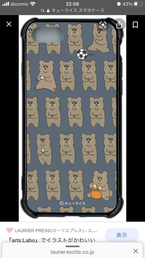キューライスさんの悲熊のこのiPhoneケースが欲しかったのですがもう販売終了しているのでしょうか?? またどこが買える場所とかはありますか?? 買う方法があれば教えていただきたいです iPho...