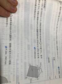 中一数学  この問題の解き方を教えてください