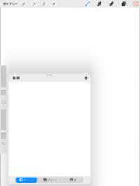 iPadイラストアプリ「Procreate」を使用している者です。 「基準」のスクリーンのサイズがかなり大きいのですが、対処法(小さくする方法)などを教えて下さい。