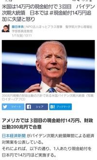 緊急事態宣言の二回目が出たのに給付金がないのはなぜですか? ニュースでアメリカは緊急事態宣言三回目で、次は月に14万とかいてました。 やはり日本はアメリカに思いやり予算何千兆円を送らないといけないし、w...