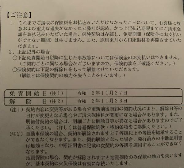 保険について。東京海上からこの様な通知が来たんですがこれは令和2年で契約が解除されたのでしょうか?