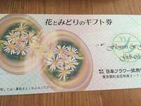 花と緑の商品券を花屋で出したらうちでは取り扱えないと断られました。 最初にOKと言われたので出したら、うちで許可してるものと違うやつみたいで。。 との事でした。  実家でもらった券なのですが、どこか使えるお店は出てくるでしょうか。  神奈川県です。