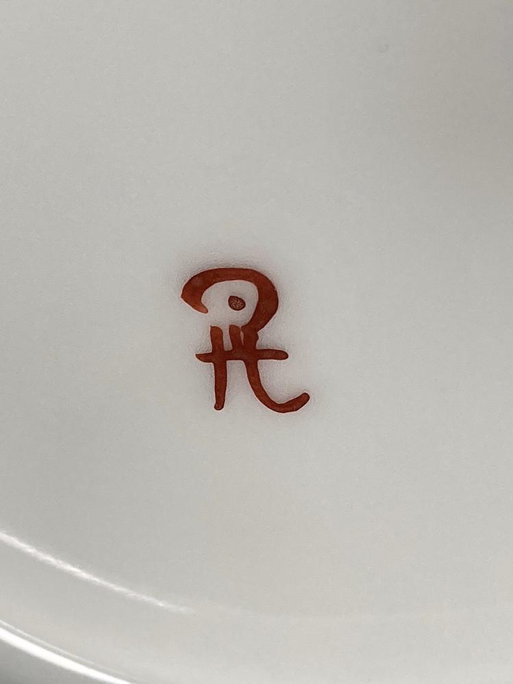 こちら鉢裏にある印です。 晃(日光)の字に見えますが、こちらの窯元や作家さんをご存知の方がおられましたら、よろしくお願いいたします。
