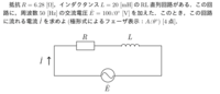 電気回路の問題でRL直列回路なのですが、わからないので教えてくれると助かります