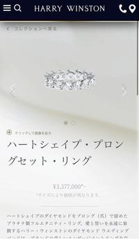 ハリーウィンストンのハートシェイプの指輪を、婚約指輪と兼ねてハワイで購入しようと考えています。 そこでお尋ねしたいのですが、ハワイではハリー はかなり安く買えるとお聞きしました。いま現在だとハートシ...