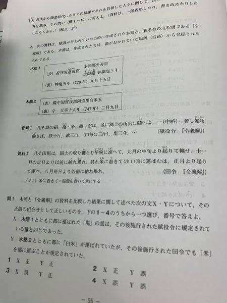 日本史の問題なんですが、この問題の答えと解説お願いしたいです