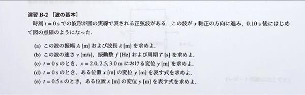 この問題の(a)〜(e)までの答えを途中式と解説付きで教えてください!!