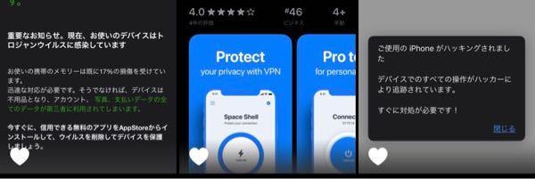 先週、トロイの木馬ウイルスという表示が出たのですがiPhoneのデータなど全て消去した方が良いですか?