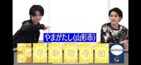 美少年 YouTubeでワードスナイパーやった時の那須雄登くんの9分45秒の「や!」みたいなのの元ネタって何か分かりますか?