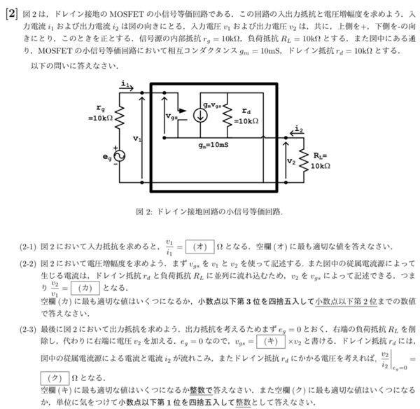 大学物理、回路図の問題になります。 物理得意な方よければ教えて頂けないでしょうか。。
