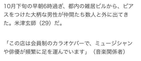 野田洋次郎さんや米津玄師さんなど、音楽関係者さんが通う会員制バーは、何区のどこにあるのでしょう?