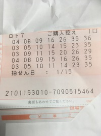 このロト7は、当たりですか?  金曜日 ATMで買いました
