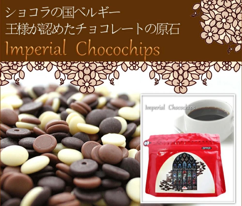 『インペリアルチョコレートチップス』はネットショップ以外、販売している店舗はありますか?