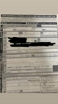 学生なのですが、NHKの放送受信料契約書のようなものにサインしてしまいました。 これって契約したことになっているのでしょうか?